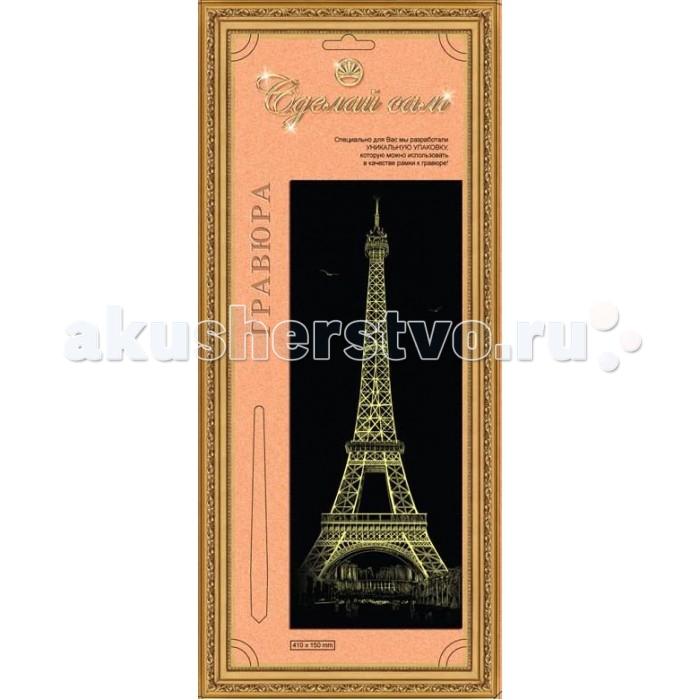 Наборы для творчества Лапландия Гравюра Сделай сам Эйфелева башня панорама золото пазлы magic pazle объемный 3d пазл эйфелева башня 78x38x35 см