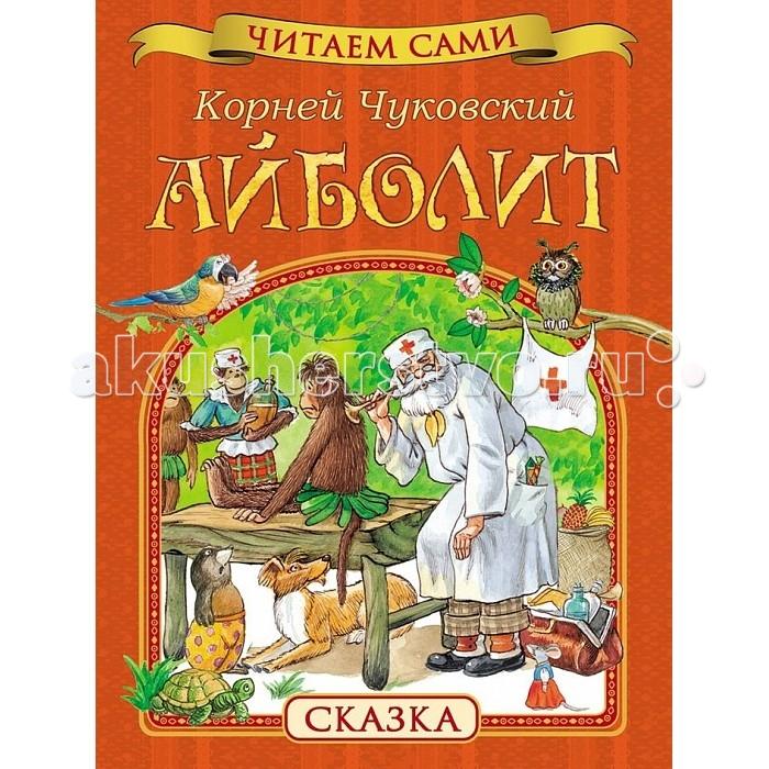 Художественные книги Росмэн Сказка Чуковский К.И. Айболит