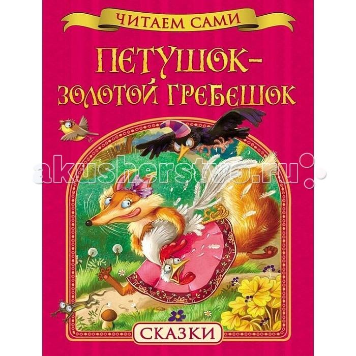 Художественные книги Росмэн Сказки Петушок – золотой гребешок художественные книги росмэн мои первые сказки читаем малышам