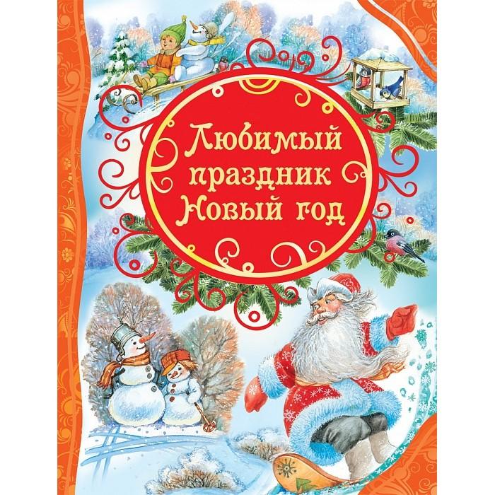 Художественные книги Росмэн Книга Любимый праздник Новый год книжки картонки росмэн волшебная снежинка новогодняя книга