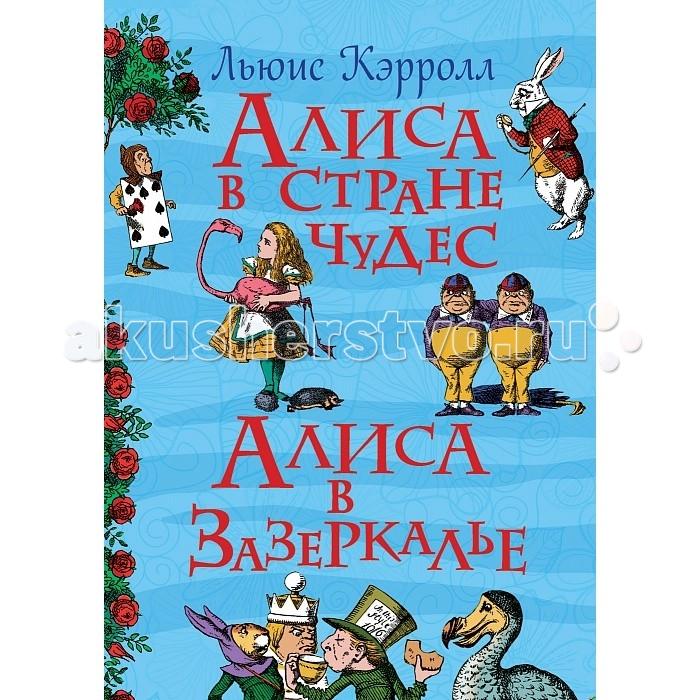 Художественные книги Росмэн Сказка Кэрролл Л. Алиса в стране чудес