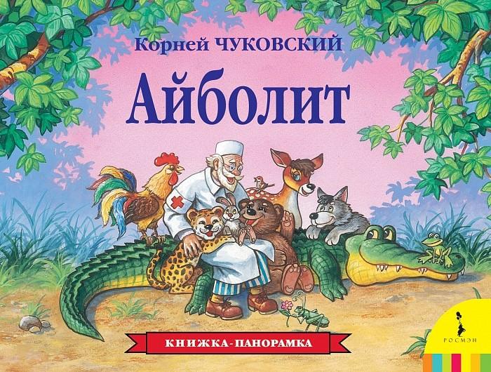 Книжки-панорамки Росмэн Айболит Книжка-панорамка развивающие книжки робинс книжка 3d театр супер гонки