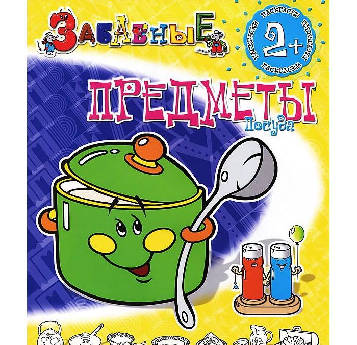 Раскраски ДетИздат Забавные предметы Посуда