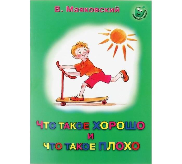 Художественные книги ДетИздат Любимые сказки В.В. Маяковский Что такое хорошо и что такое плохо оптика что такое