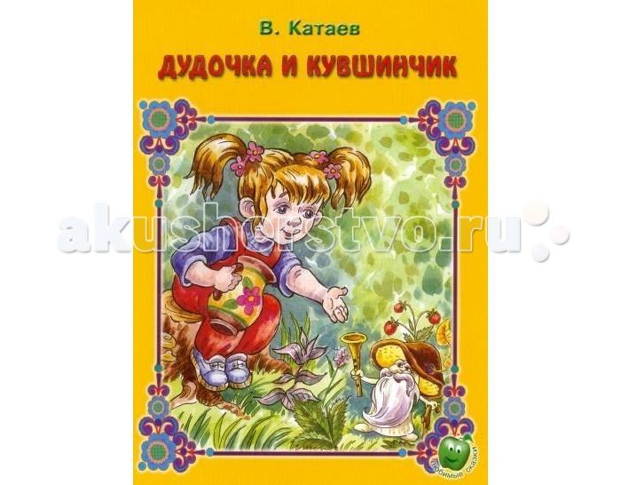 Художественные книги ДетИздат Книжка Любимые сказки Дудочка и кувшинчик