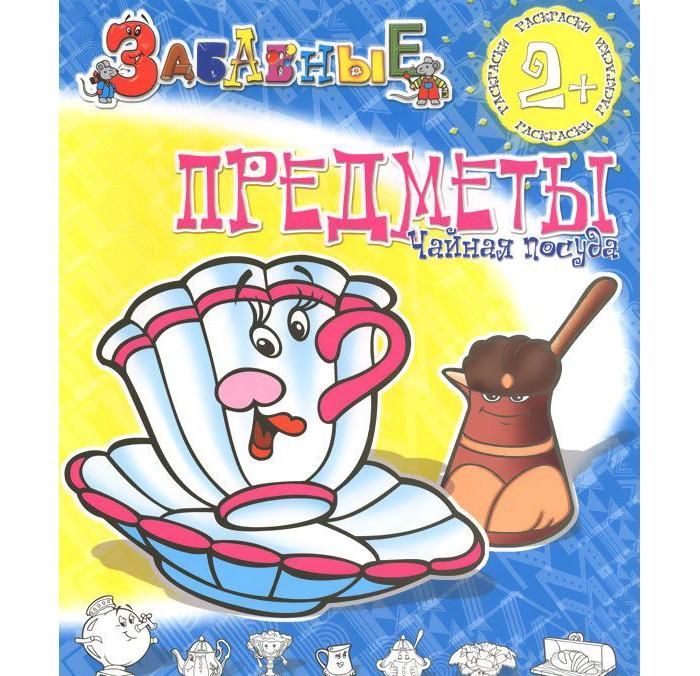 Раскраски ДетИздат Забавные предметы Чайная посуда