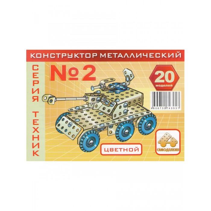 Конструкторы Самоделкин металлический Техник № 2 (цветной) конструктор металлический самоделкин с 30 цветной самоделкин