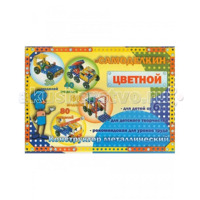 Конструкторы Самоделкин металлический С 30 (цветной)