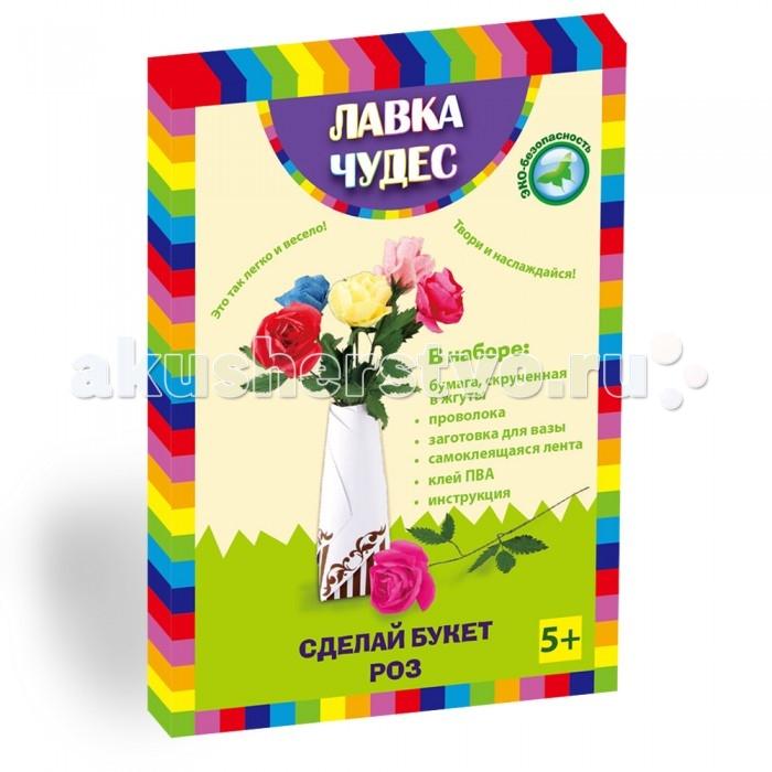 Наборы для творчества Лавка Чудес Сделай букет Роз наборы для рисования лавка чудес развивающая игра собери и раскрась истребитель