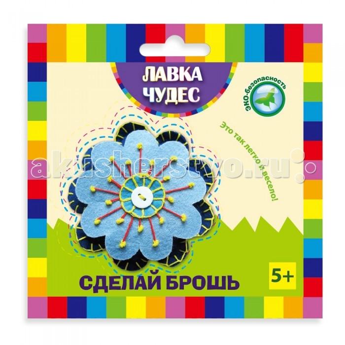 Наборы для творчества Лавка Чудес Сделай брошь Виола наборы для творчества лавка чудес сделай украшение сапфир