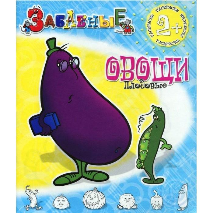 Раскраски ДетИздат Забавные плодовые овощи