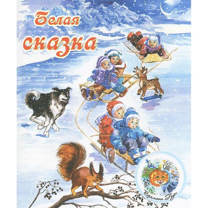 Художественные книги ДетИздат Книжка Времена года Белая сказка художественные книги детиздат сказка три медведя толстой л