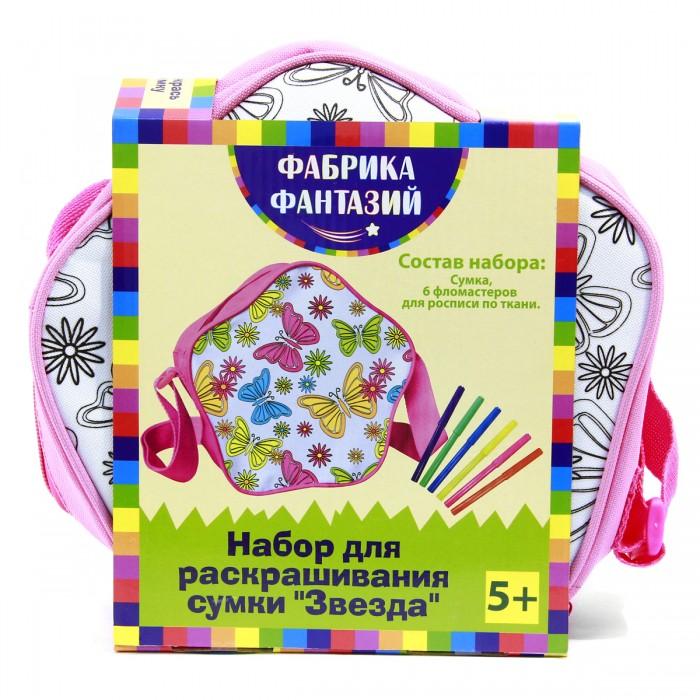 Фабрика фантазий Набор для раскрашивания сумки Звезда