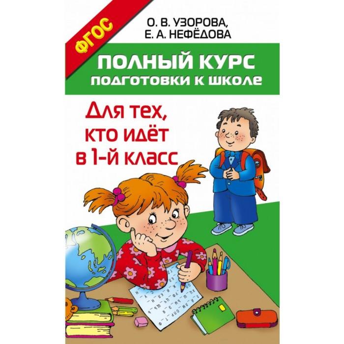 Купить Издательство АСТ Книга Полный курс подготовки к школе. Для тех, кто идёт в 1-й класс в интернет магазине. Цены, фото, описания, характеристики, отзывы, обзоры