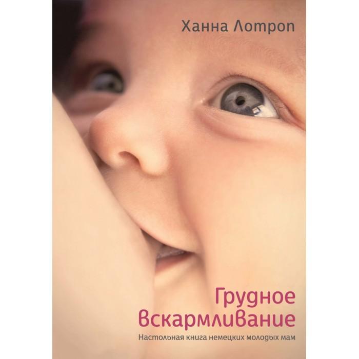 Купить Книги для родителей, Колибри Книга Грудное вскармливание