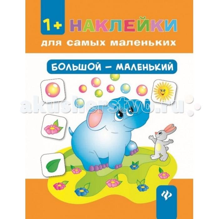 Книжки с наклейками Феникс Наклейки для самых маленьких Большой - маленький обучающая книга мозаика синтез развивающие наклейки для малышей один много мс10355