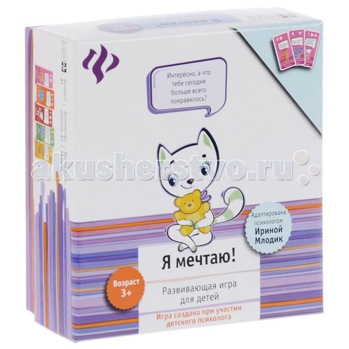 Игры для малышей Феникс Настольная игра для малышей Я мечтаю игры для малышей mertens игра маленький крот 13732