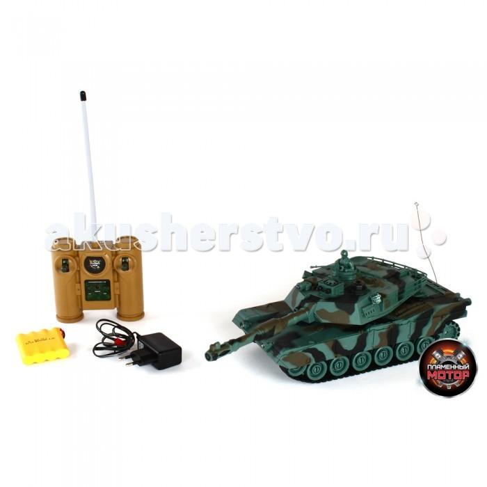 Пламенный мотор Танк на радиоуправлении Abrams M1A2 масштаб 1:28Танк на радиоуправлении Abrams M1A2 масштаб 1:28Радиоуправляемый танк Пламенный мотор Abrams М1А2 понравится не только малышам, но и взрослым любителям военной техники. Игрушка, выполненная из безопасного прочного пластика с элементами из металла, досконально воспроизводит модель легендарного американского танка Abrams М1А2 в масштабе 1/28. В комплект также входит навесной пулемёт и фигурка командира. Танк может двигаться вправо, влево, вперед и назад со скоростью 6 км/ч, а также вращаться на месте и преодолевать подъемы под углом 45 градусов. Башня танка может вращаться направо и налево на 320 градусов, а регулируемая пушка опускается и поднимается. Танк оснащен инфракрасной пушкой: при нажатии на кнопку выстрел на пульте управления на пушке загорается световой индикатор и раздается звук выстрела. Для имитации реалистичных действий предусмотрена возможность управления движением танка и башней одновременно. Радиус действия пульта управления составляет 12 метров. Реалистичные световые и звуковые эффекты.  Особенности:   Масштаб - 1:28; Высокодетализированный кузов с навесным оборудованием; Световые эффекты при стрельбе; Реалистичные звуковые эффекты; Визуальные эффекты - отдача при выстреле; Преодолевает подъемы под углом 45°; Движение - вперед, назад, вправо, влево, круговое вращение на месте; Поворот башни вправо, влево на 320 градусов; Скорость - 6 км/ч; Демо-режим; Автооключение. Радиус действия пульта - 12 м; Время работы - 15-20 мин; Время зарядки - 4 часа.<br>