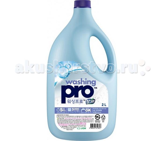 Бытовая химия CJ Lion Средство для мытья посуды Washing Pro 2000 мл средство для мытья посуды трио фитонциды антибактериальное с ароматом таежной хвои 1 2 л