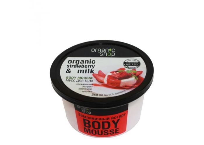Косметика для мамы Organic shop Мусс для тела Земляничный йогурт 250 мл мусс для тела organic shop organic shop na026lwnxd62