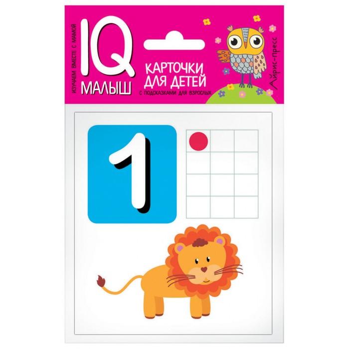 Раннее развитие Айрис-пресс Умный малыш Считаем от 1 до 12 Набор карточек для детей раннее развитие айрис пресс умный блокнот 75 раскрасок