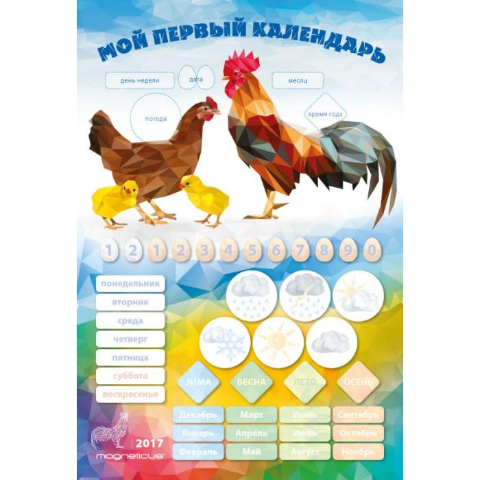 Обучающие плакаты Magneticus Магнитный календарь CAL-2017