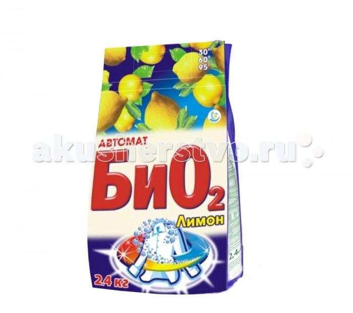 Бытовая химия БиО2 Стиральный порошок Автомат Лимон 2.4 кг стиральный порошок сарма невская косметика 2400гр