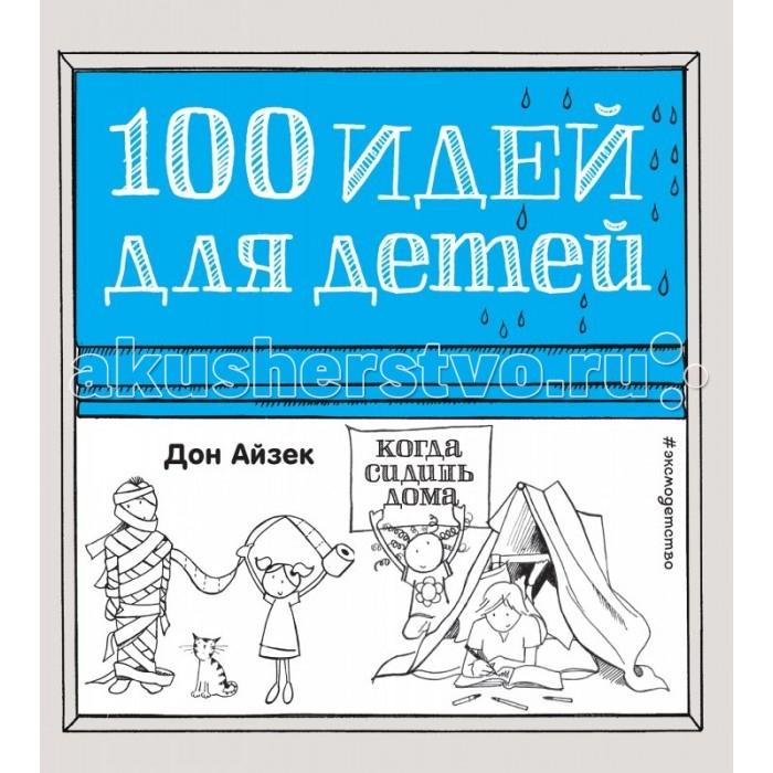 Эксмо Книжка 100 идей для детей когда сидишь дома