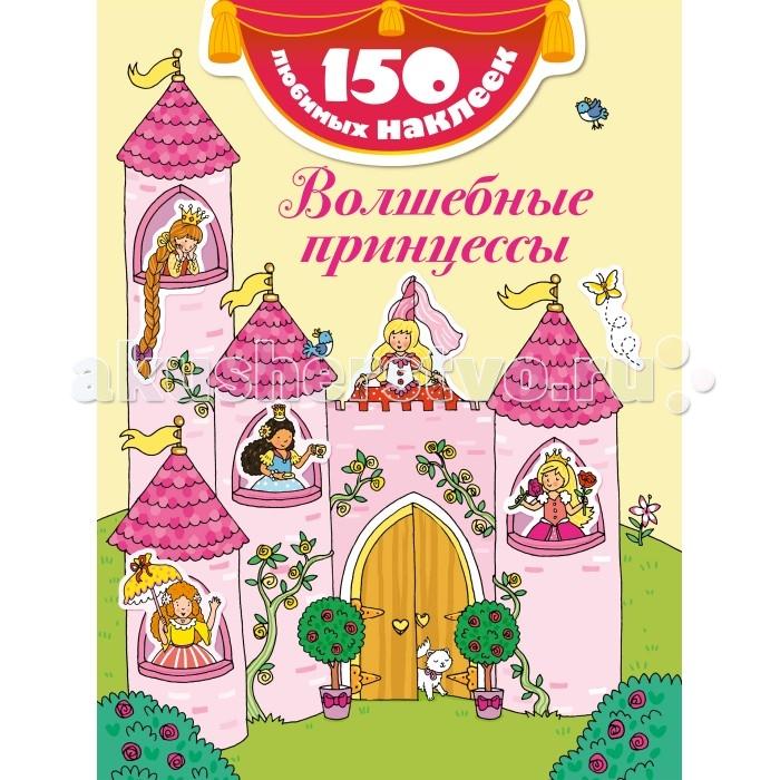 Книжки с наклейками Эксмо Книжка 150 любимых наклеек Волшебные принцессы 450 любимых наклеек комплект из 3 х книг