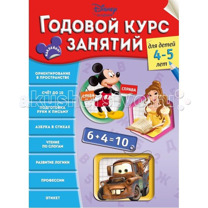 Раннее развитие Эксмо Книжка Годовой курс занятий для детей 4-5 лет