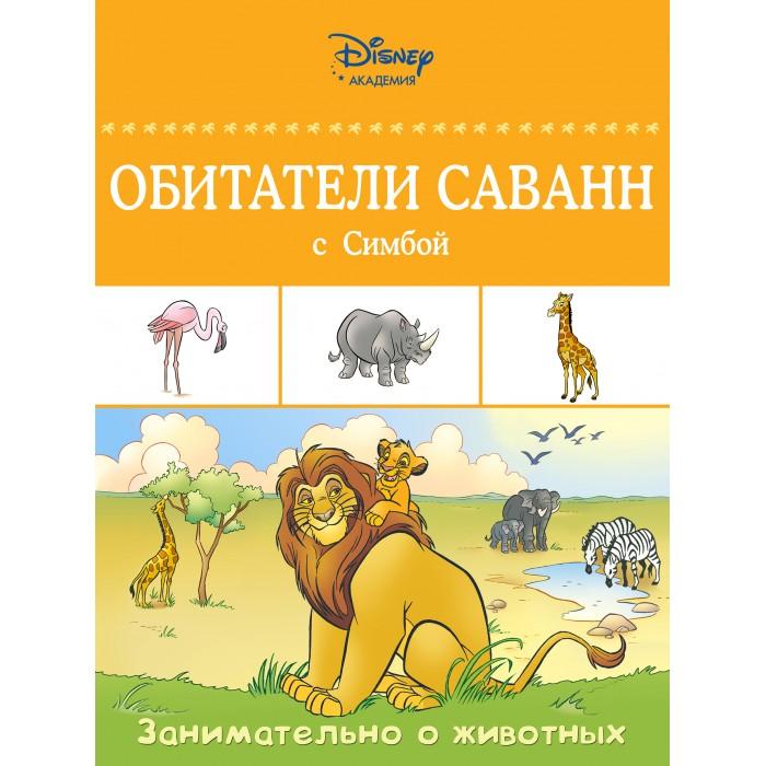 Раннее развитие Эксмо Книжка Занимательно о животных Обитатели саванн с Симбой книга эксмо disney занимательно о животных обитатели лесов с бемби 0