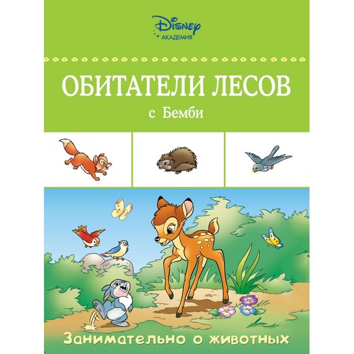 Раннее развитие Эксмо Книжка Занимательно о животных Обитатели лесов с Бемби книга эксмо disney занимательно о животных обитатели лесов с бемби 0