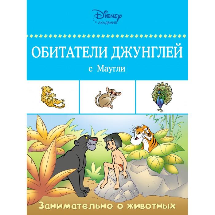 Раннее развитие Эксмо Книжка Занимательно о животных Обитатели джунглей с Маугли книга эксмо disney занимательно о животных обитатели лесов с бемби 0