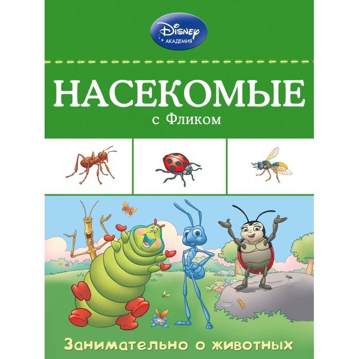 Раннее развитие Эксмо Книжка Занимательно о животных Насекомые с Фликом книга эксмо disney занимательно о животных обитатели лесов с бемби 0