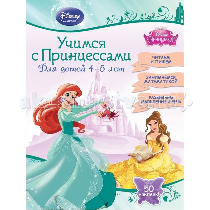 Раннее развитие Эксмо Книжка Учимся с Принцессами для детей 4-5 лет эксмо учимся считать до 10 для детей 4 5 лет