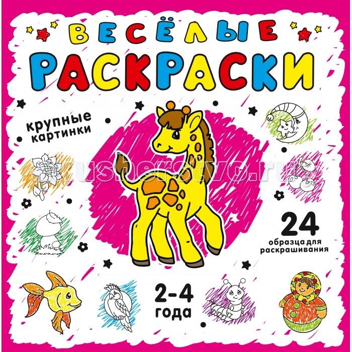Эксмо Веселые раскраски Розовая веселые раскраски для мальчиков