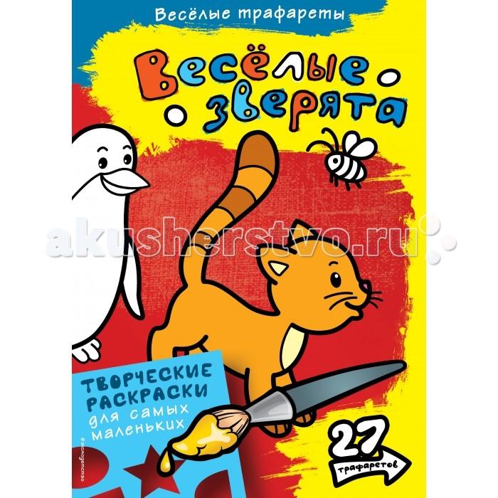 Раскраски Эксмо Веселые трафареты Весёлые зверята луч трафарет прорезной веселые зверята цвет желтый
