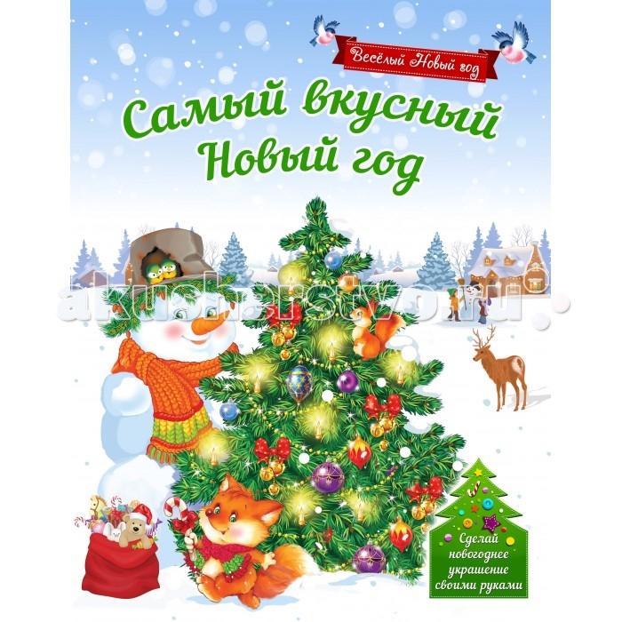 Раннее развитие Эксмо Книжка Самый вкусный Новый год Веселый новый год мигунова н а веселый новый год книжка вырубка на картоне