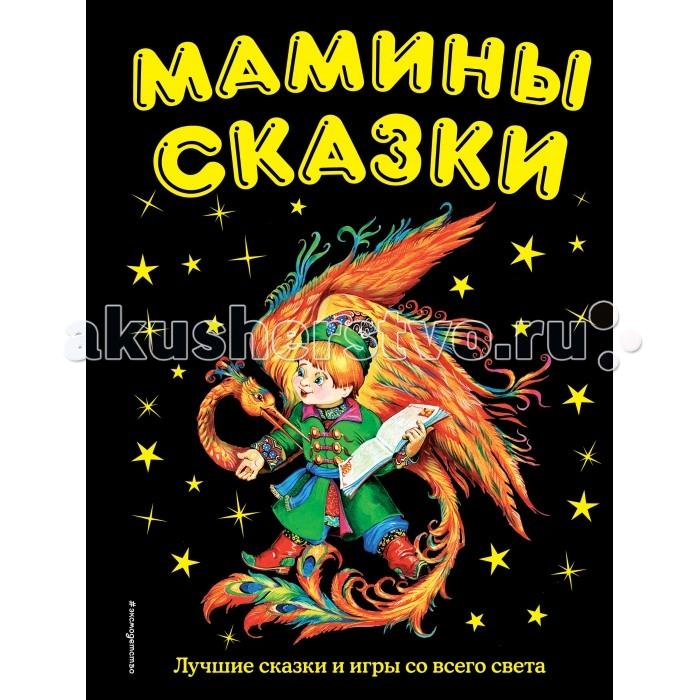 Эксмо Книжка Мамины сказки Лучшие сказки и игры со всего света