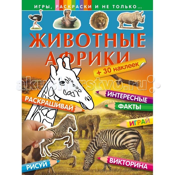 Раскраски Эксмо Животные Африки +30 наклеек