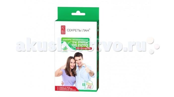 Гигиенические прокладки Секреты Лан Стикеры гигиенические для защиты от пота алоэ middie 01049