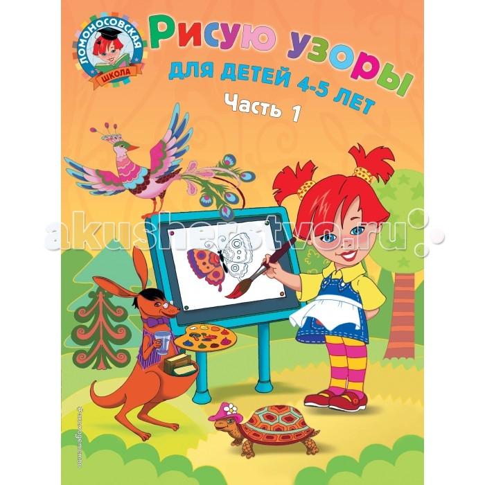 Раннее развитие Эксмо Книжка Рисую узоры Для детей 4-5 лет Часть 1 познаю мир для одаренных детей 4 5 лет