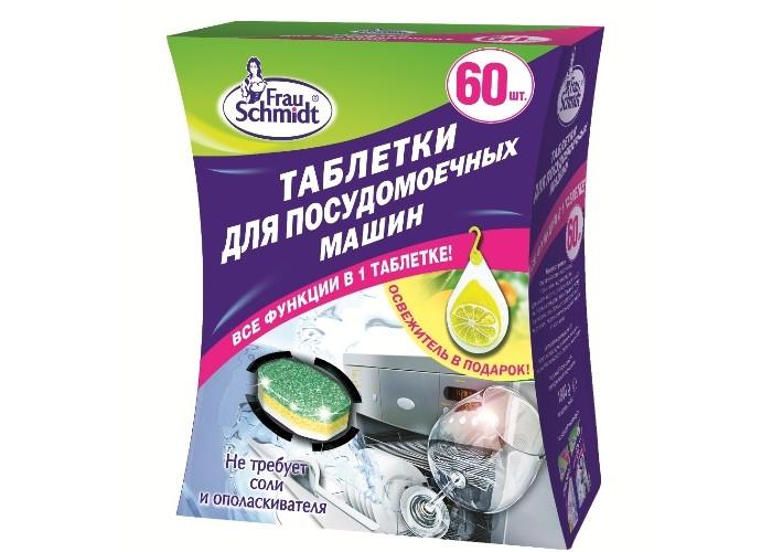 Бытовая химия Frau Schmidt Classic таблетки для мытья посуды в посудомоечной машине Все в 1 60 шт. таблетки для отбеливания frau schmidt безупречная белизна 2 шт