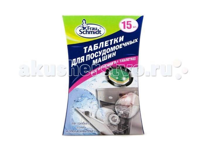 Бытовая химия Frau Schmidt Classic таблетки для мытья посуды в посудомоечной машине Все в 1 15 шт. таблетки для отбеливания frau schmidt безупречная белизна 2 шт