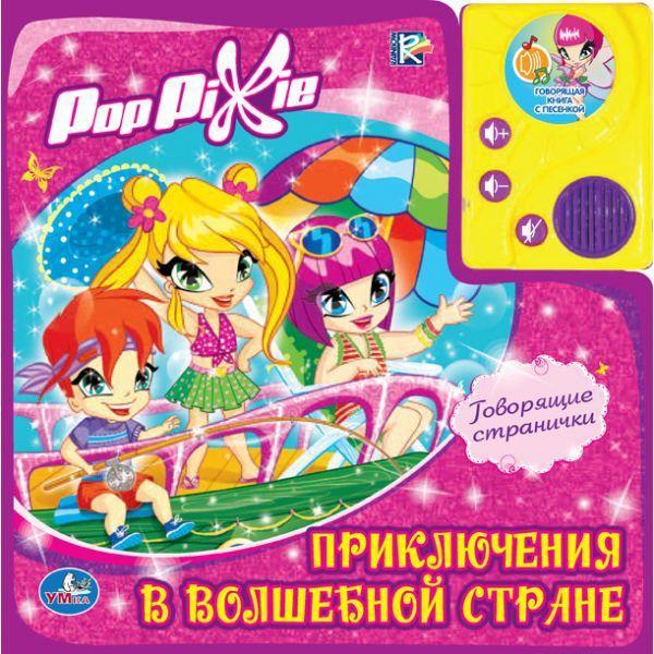 Говорящие книжки Умка Говорящая книга Pop Pixie Приключения в волшебной стране