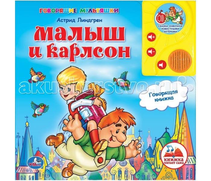 Умка Говорящая книга Малыш и Карлсон