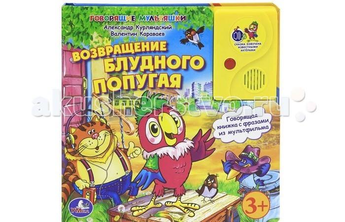 Умка Говорящая книга Возвращение блудного попугая