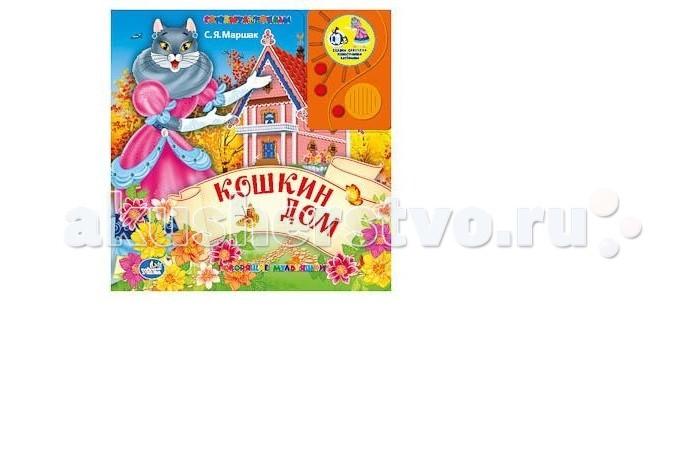 Умка Говорящая книга Кошкин дом