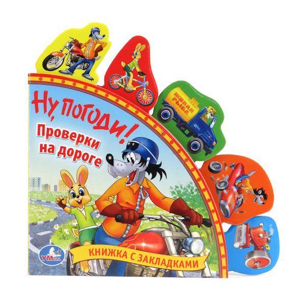 Книжки-картонки Умка Книжка с закладками Ну, Погоди! Проверка на дороге умка книжка музыкальная мир вокруг ну погоди