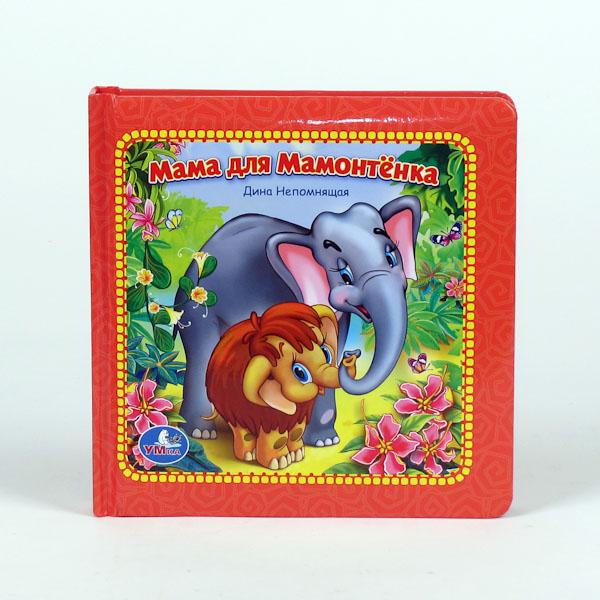 Книжки-картонки Умка Книжка Мама для мамонтенка